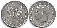 5 Drachma Kingdom of Greece (1944-1973)  Constantine II of Greece (1940 - )