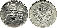 1 Ruble Russian Empire (1720-1917) Silver Nikolay II (1868-1918)