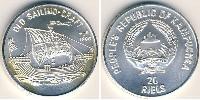 20 Риель Cambodia Silver