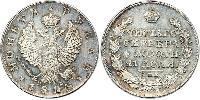1 Rublo Impero russo (1720-1917) Argento