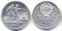 1 Ruble USSR (1922 - 1991) Silver