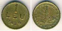 1 Leu Kingdom of Romania (1881-1947) Медь-Никель-Цинк