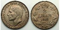 2 Dinar Yugoslavia