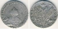 1 Poltina Russian Empire (1720-1917) Silver