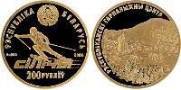 200 Ruble Belarus (1991 - ) Gold