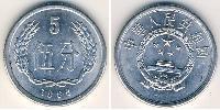 5 Yuan China Aluminium