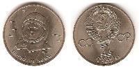 1 Rublo Unione Sovietica (1922 - 1991) Rame-Nichel