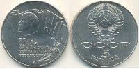 5 Ruble USSR (1922 - 1991) Copper-Nickel Lenin (1870 - 1924)