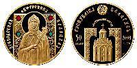 50 Ruble Belarus (1991 - ) Gold