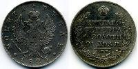 1 Ruble Russian Empire (1720-1917) Silver