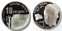 10 Apsar Abkhazie (1994 - ) Argent