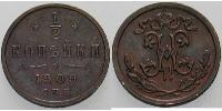1/2 Kopeck Russian Empire (1720-1917) Copper Nikolay II (1868-1918)