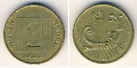 1 Agora Israel (1948 - ) Aluminium-Bronze
