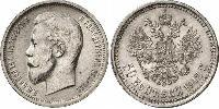 50 Kopeck Russian Empire (1720-1917) Silver Nikolay II (1868-1918)