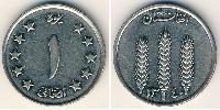 1 Afghani Kingdom of Afghanistan (1926—1973) Nickel plated steel
