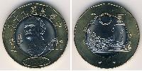 20 Yuan Taiwan Bimetal