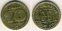10 Dinar Yugoslavia Медь-Никель-Цинк