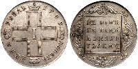 1 Rubel Russisches Reich (1720-1917) Silber Paul I. (Russland)(1754-1801)