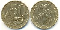 50 Kopeke Russland (1991 - ) Messing