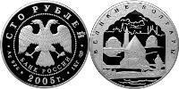 100 Ruble Russian Federation (1991 - ) Silver