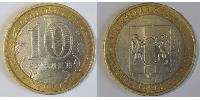 10 Ruble Russian Federation (1991 - ) Bimetal