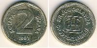 2 Dinar Yugoslavia Медь-Никель-Цинк