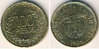 10 Peso Republic of Colombia (1886 - ) Brass