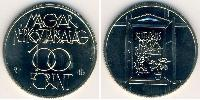 100 Forint Hungría (1989 - ) Медь-Никель-Цинк