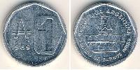 1 Austral Argentina (1861 - ) Alluminio