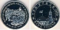 3 Ruble Russian Federation (1991 - ) Copper-Nickel