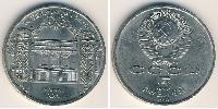 5 Ruble USSR (1922 - 1991) Copper-Nickel