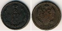 2 Kopeck Russian Empire (1720-1917) Copper