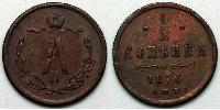 1/2 Kopeck Russian Empire (1720-1917) Copper