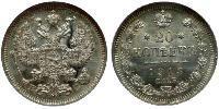 20 Kopeke Russisches Reich (1720-1917) Silber Nikolaus II (1868-1918)