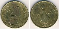 20 Peso Republic of Colombia (1886 - ) Aluminium-Bronze