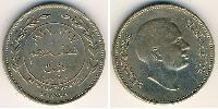 50 Fils Hashemite Kingdom of Jordan (1946 - ) Copper-Nickel Hussein of Jordan (1935 -1999)