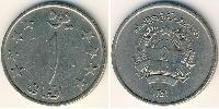 1 Afghani Democratic Republic of Afghanistan (1978-1992) Copper-Nickel