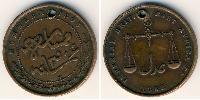 1 Paisa  Bronze