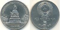 5 Rublo Unione Sovietica (1922 - 1991) Rame-Nichel