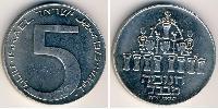 5 Lira Israel (1948 - ) Plata
