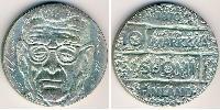 10 Mark Finland (1917 - ) Silver