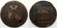 2 Para / 3 Kopeck Russian Empire (1720-1917) Copper