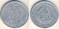 5 Lev Socialist Republic of Romania (1947-1989) Aluminium