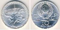 10 Ruble USSR (1922 - 1991) Silver