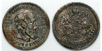 25 Kopeck Russian Empire (1720-1917) Silver