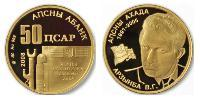 50 Apsar Abkhazie (1994 - ) Or 