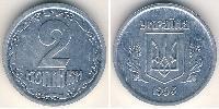 2 Copeca Ucraina (1991 - ) Alluminio