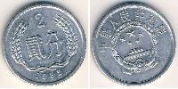 2 Yuan China Aluminium