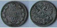 15 Kopeck Russian Empire (1720-1917) Silver