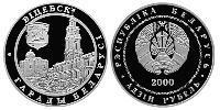 1 Ruble Belarus (1991 - ) Silver